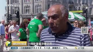 [国际财经报道]热点扫描 英国:7月高温被刷新 空调成伦敦人奢侈品| CCTV财经