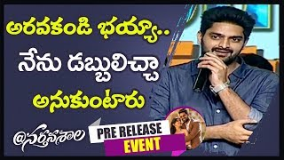 Naga Shaurya Speech At Nartanasala Pre-Release Event | Kashmira | Yamini | NTV