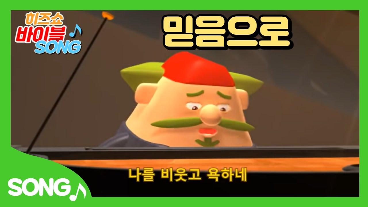 '믿음으로-노아 테마송' 뮤직비디오 Official (히즈쇼 바이블 3편 주제곡)