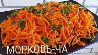 Морковь По-корейски Просто и Вкусно ☆ корейсча сабзилик салат тайерланиши
