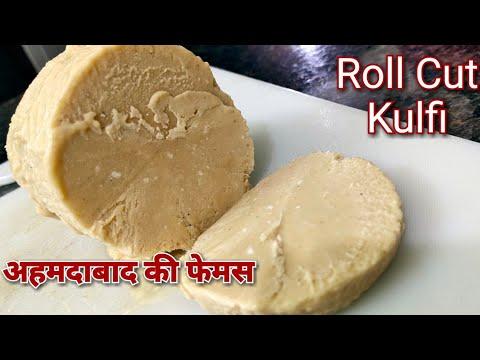 अहमदाबाद के मानेकचोक की फेमस मटका कुल्फी|Roll Cut Kulfi|Mawa Malai Kulfi|Shreejifood