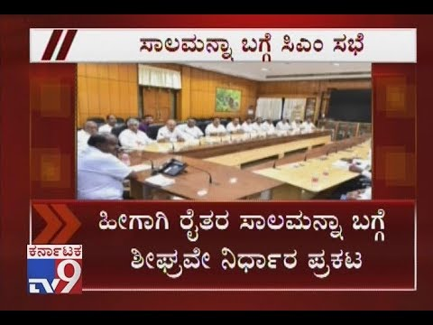 CM Kumaraswamy Discussed Issue Of Loan Waiver With CS Rathna Prabha & Finance Dept