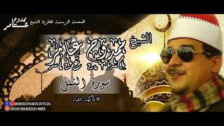 الشيخ ممدوح عامر سورة النمل