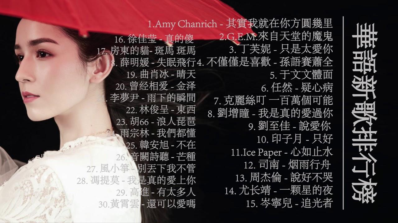 中文流行歌曲 2019 華語新歌排行榜 超好聽的新中文歌曲2019 TikTok Hot Chinese Song 2019 - YouTube