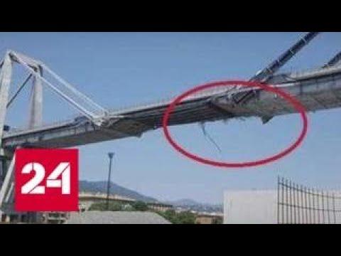 Смотреть 39 погибших: кто виновен в обрушении моста в Генуе - Россия 24 онлайн