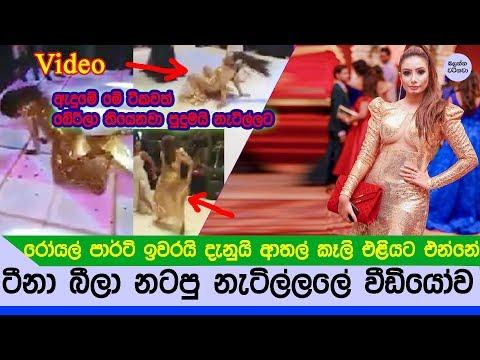 ටීනා ශනෙල් රෝයල් පාර්ටි එකේ දැම්ම දෙපාරක් බලනම නැටුම මෙන්න - Teena Royal Party Dance thumbnail
