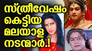 Malayalayam Actors in Female Getup   - Lady Getup of Malayalam Actors
