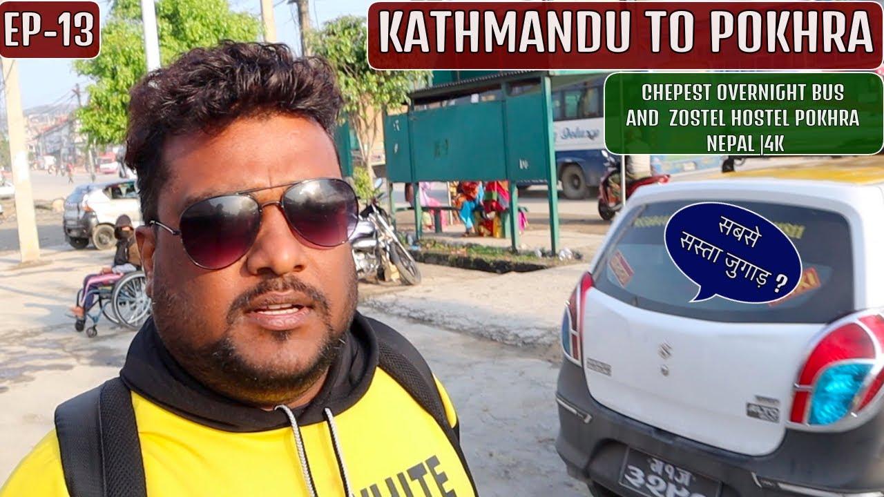 NEPAL TRAVEL VLOG | KATHMANDU TO POKHRA BUS | ZOSTEL HOSTEL POKHRA NEPAL |4K