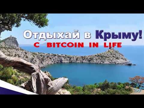 Санаторно курортное лечение в Крыму!