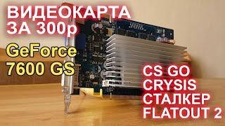 Боль и унижение, видеокарта GeForce 7600 GS (300р) Cs Go, Crysis, Stalker