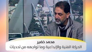 محمد خضير - الحركة الفنية والإبداعية وما تواجهه من تحديات