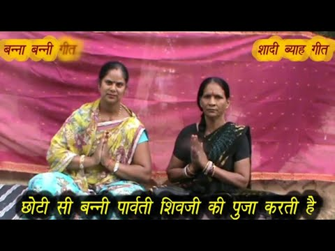 बन्ना बन्नी गीत : छोटी सी बन्नी पार्वती शिवजी की पुजा करती है