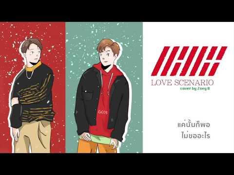 [Thai ver.] LOVE SCENARIO - IKON / cover by Zoey B