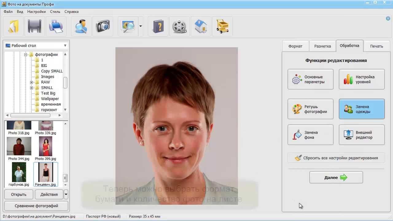 Удобная программа для фото на паспорт - YouTube