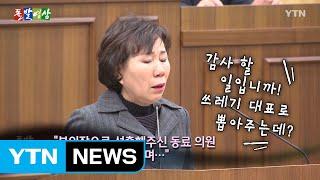[돌발영상] 눈물의 예천군 회의장 / YTN