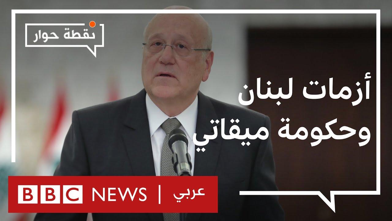لبنان: ما أبرز الأزمات التي يتعين على حكومة ميقاتي مواجهتها؟ | نقطة حوار  - نشر قبل 15 دقيقة