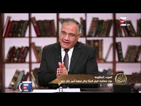 وأن إفتوك - الفتوى المظلومة .. جواز مصافحة الرجل المرأة وكل منهما أمين على دينه  - 15:20-2017 / 12 / 8