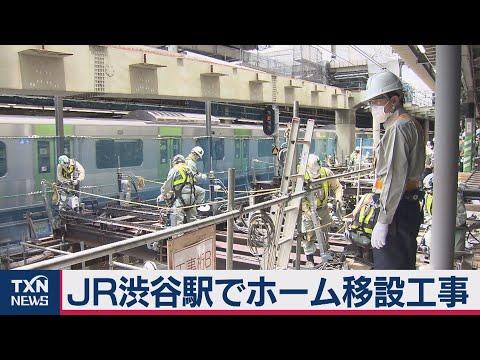 渋谷の埼京線ホーム、山手線と横並びに…6月1日から