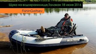 Щука на водохранилище Талакан 18 июня 2016 FishinGaltsev