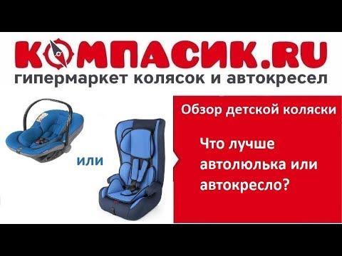 Что лучше выбрать автолюльку или автокресло? Ответ на вопрос от КОМПАСИК.ру