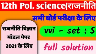 12th political science model paper 2020, 12th class राजनीति विज्ञान important question | s-5