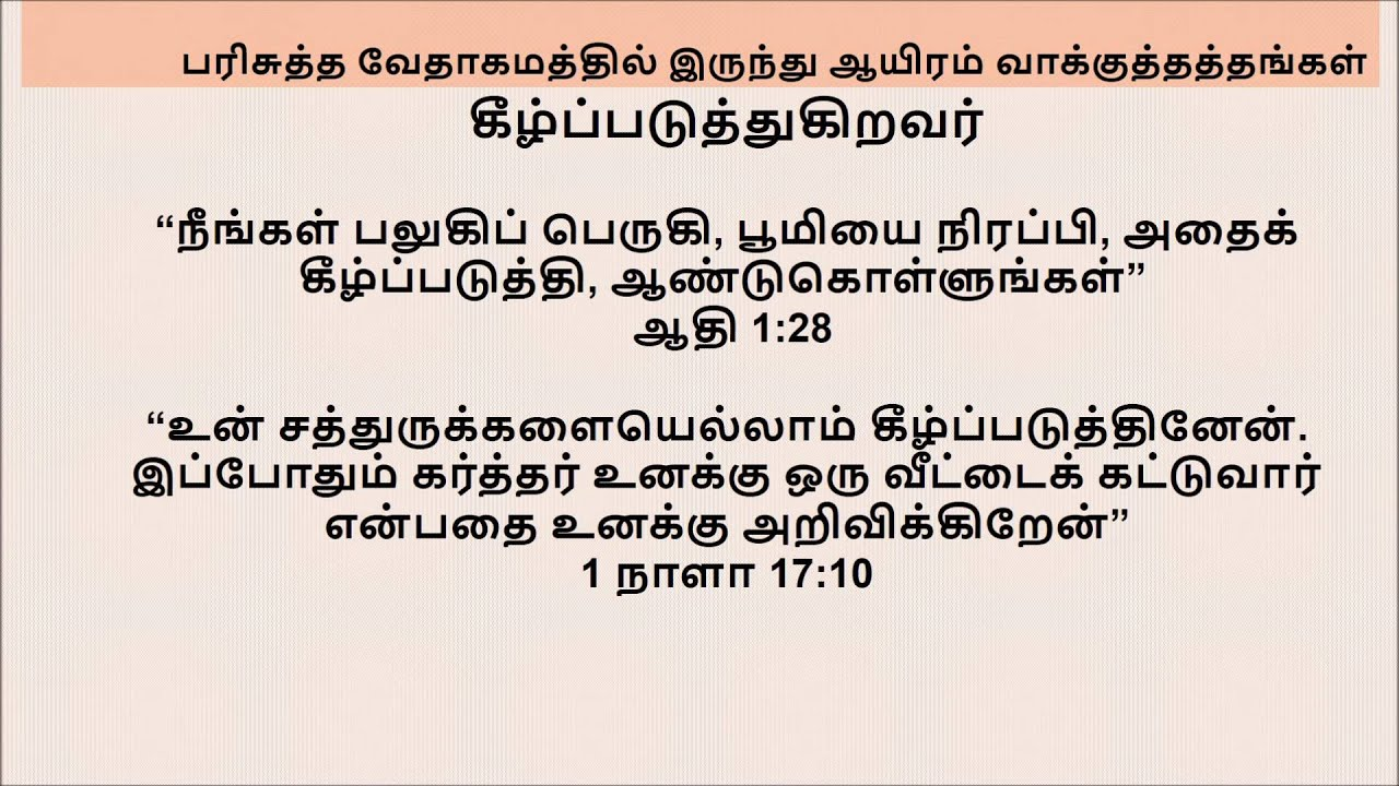 1000 Promises Tamil 1000 வ க க த தத தங கள Part 8