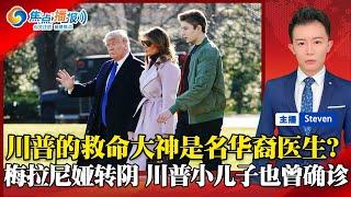 """美国将制裁中国航空工业集团!美国务院已提案 蚂蚁集团被纳入黑名单!中国首次明确定义严抓""""碰瓷党""""!美试射高超音速导弹 精准度已达15cm!焦点播报 Oct 14,2020 - YouTube"""