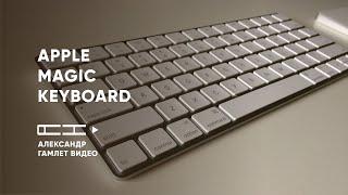 ⌨️ Клавиатура, как произведение искусства 🖼 🔥 🖼🔥 🖼 🔥 | Обзор Apple Magic Keyboard | Александр Гамлет
