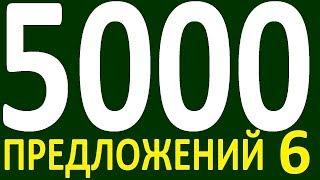 БОЛЕЕ 5000 ПРЕДЛОЖЕНИЙ ЗДЕСЬ  УРОК 145 КУРС АНГЛИЙСКИЙ ЯЗЫК ДО ПОЛНОГО АВТОМАТИЗМА УРОВЕНЬ 1