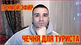 Туризм в Чечне. Вопрос передачи Сунженского района. Вайнахи братья