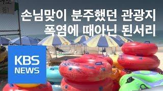 [뉴스 따라잡기] 폭염에 된서리…바닷가·계곡은 피서객 '뚝' / KBS뉴스(News)