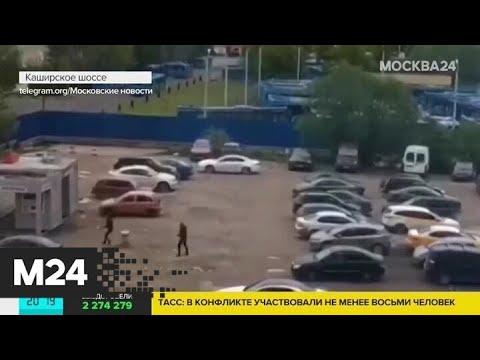 На Каширском шоссе неизвестные устроили перестрелку - Москва 24