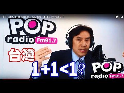 2019-03-27【POP撞新聞】黃暐瀚談「1+1<1的台灣」!