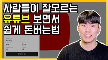 [부업왕] 유튜브 보면서 돈벌 수 있는 재택알바
