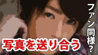 【嵐】相葉雅紀【Hey!Say!JUMP】伊野尾慧お互いの写真を送り合う? チャ...