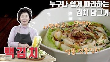백김치 담그기 이하연 김치명인의 시원하고 담백한 명품김치를 만나보세요