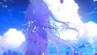 【歌ってみた】花に亡霊/ 百鬼あやめ cover