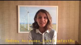 Фестиваль SUBTITLE - Любовь Аксёнова