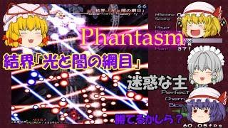 【東方妖々夢】Phantasm~絶望の弾幕があの世を覆う 十六夜咲夜編【ゆっくり実況】STAGE1 thumbnail