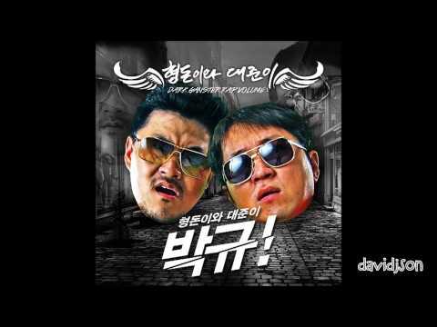 Park You (박규) - Hyungdon & Daejune (형돈이와 대준이)