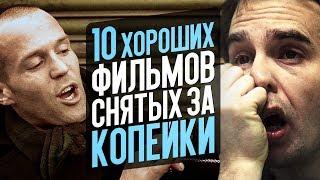 10 ХОРОШИХ ФИЛЬМОВ, СНЯТЫХ ЗА КОПЕЙКИ