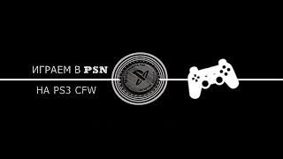 Играем в PSN на кастомной прошивке PS3