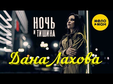 Дана Лахова - Ночь И Тишина
