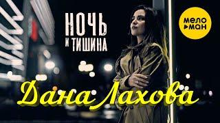 Дана Лахова - Ночь и тишина (Official Video, 2021) 12+
