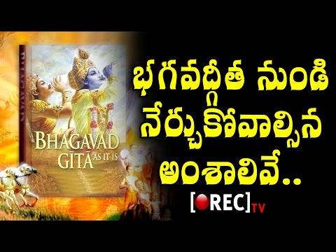 Bhagavadgita: Important Life Lessons that we can learn | 2017 | #Teachings | RECTV MYSTERY