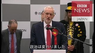 【英総選挙】 労働党コービン党首 「国民は未来への希望に投票」