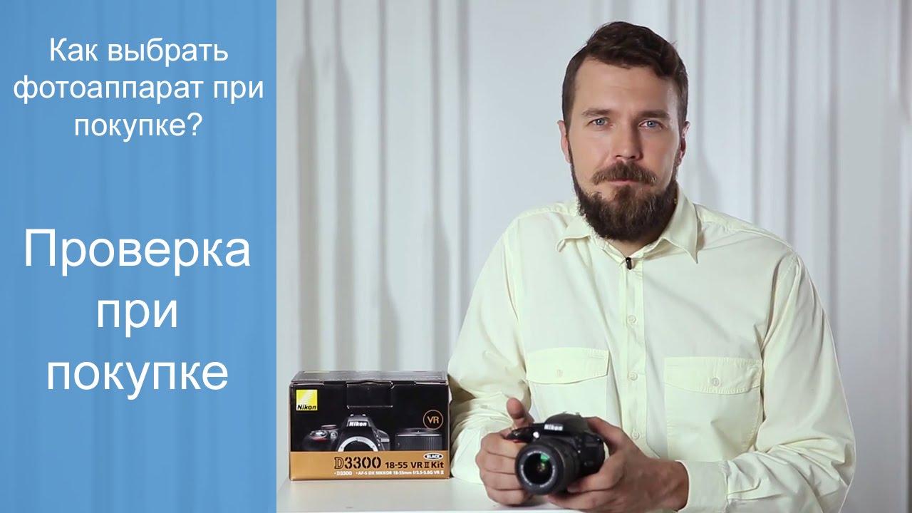 Как проверить фотоаппарат перед покупкой?