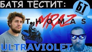 "Батя смотрит ""THOMAS MRAZ — ULTRAVIOLET"" | Реакция Бати"
