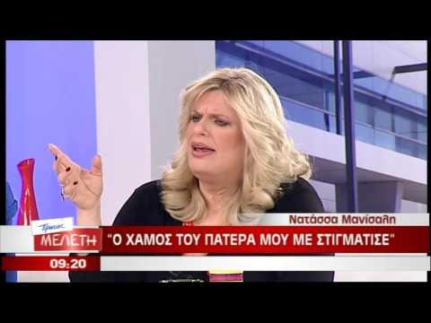 Η Νατάσα Μανίσαλη στην