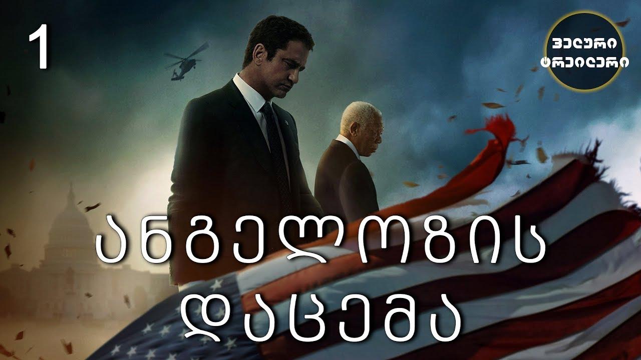 """ველური ტრეილერი – """"ანგელოზის დაცემა"""" (2019)"""